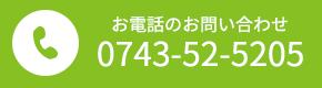 0743525205